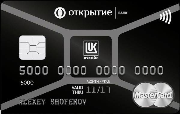 how to activate a fuel card LUKOIL