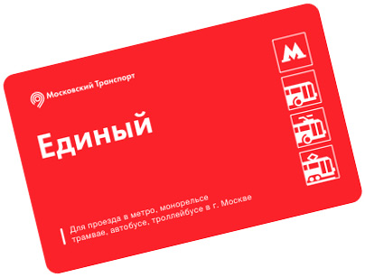 Single ticket in the Moscow Metro