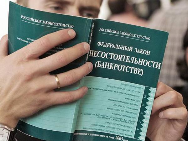 федеральный закон от 26 октября 2002 г n 127 фз о несостоятельности банкротстве