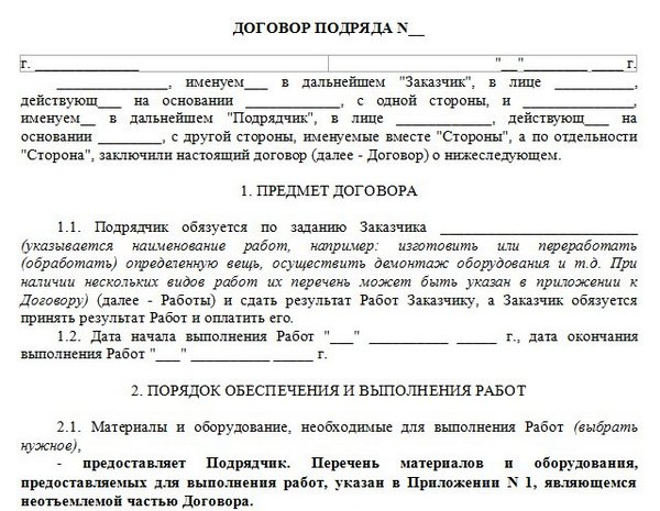 Договор безвозмездного пользования нежилым помещением между юр лицами налоги