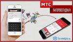 Как пополнить счет мтс с номера на номер – Как пополнить счет телефона МТС с другого телефона МТС?