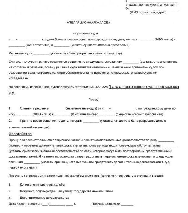 Образец бланка патента