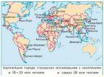 Агломерации самые большие – » 10 крупнейших агломераций Мира