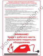 Документация по пожарной безопасности в школе 2019 – Перечень документов по пожарной безопасности в школе: приказы, положения, декларация