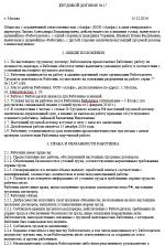 Какие документы нужны для трудоустройства на работу гражданину россии – Какой список документов нужен для официального трудоустройства на работу