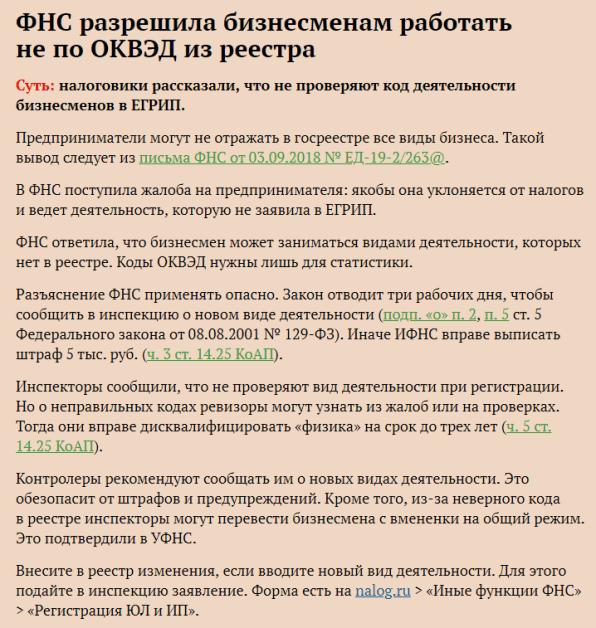 Коды деятельности при регистрации ооо стоимость регистрации ккм ип