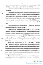 Упк статья 21 – 21. /