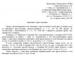 Образец заявления в полицию о преступлении – Заявление в полицию (правильный образец)