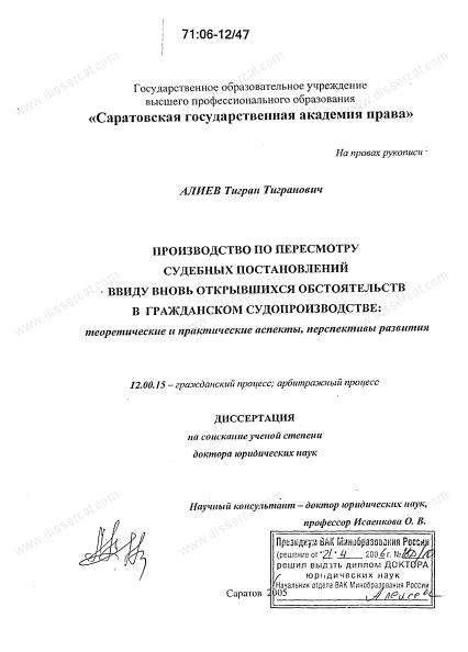 Российский арбитражный суд