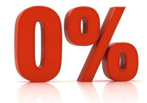 Есть ли беспроцентный кредит