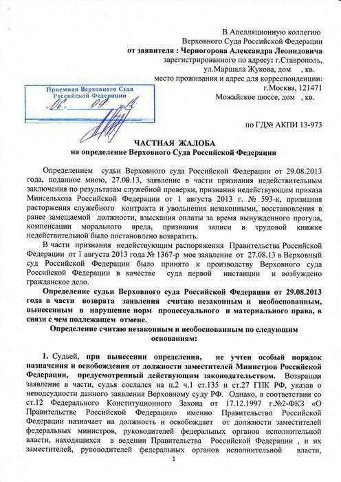 кировский район ифнс саратов