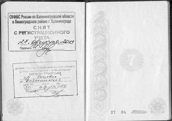 Постоянная и временная регистрации постановка на миграционный учет туристов