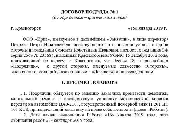 Бланк договора подряда для сельхоз организаций