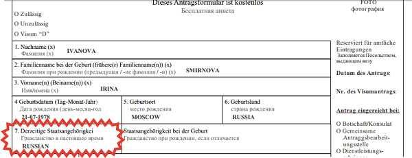 Легальное российское гражданство