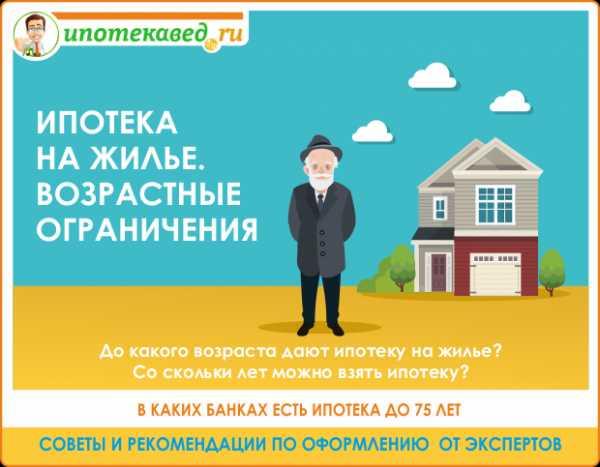 В каком банке можно взять ипотечный кредит