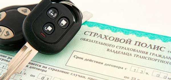 Оформление страховки на автомобиль через интернет осаго