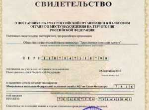 Размер госпошлина на регистрацию прав недвижимое имущество санкт петербург