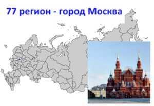 Москва это какой регион россии
