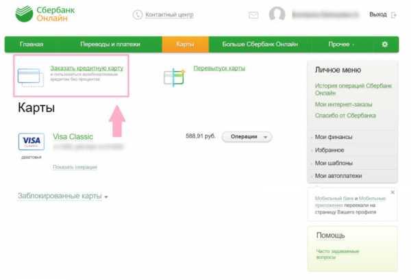 сбербанк оставить заявку на кредитную карту онлайн