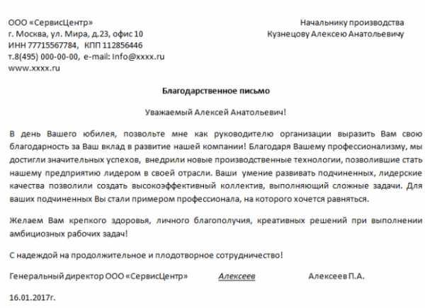 Рекомендационное письмо заместителя директора по безопасности