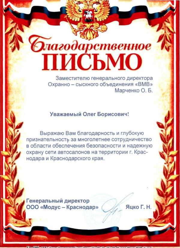 Письмо с официальной благодарностью
