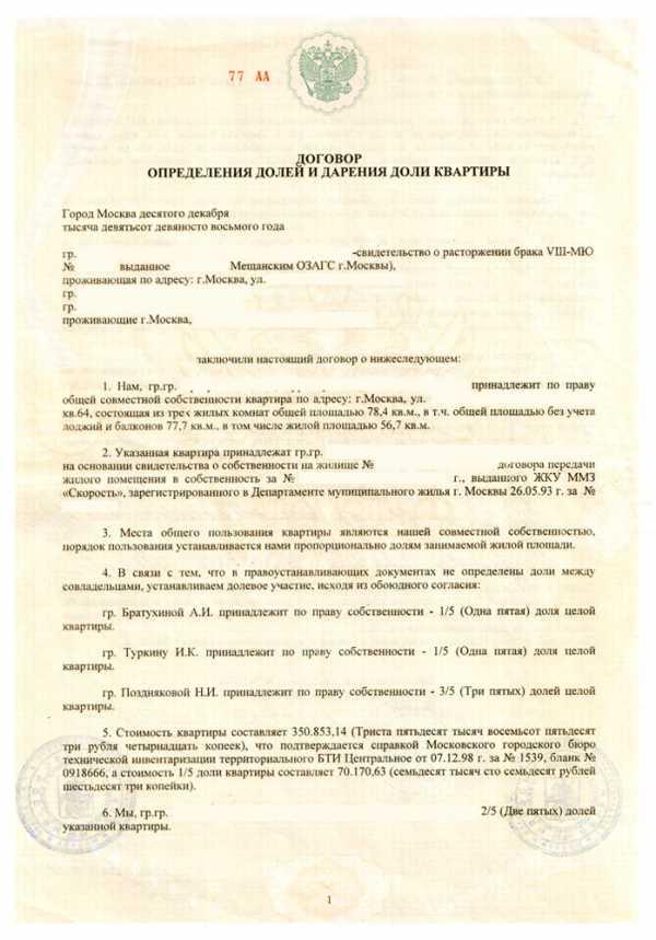 Соглашение об установлении сервитута