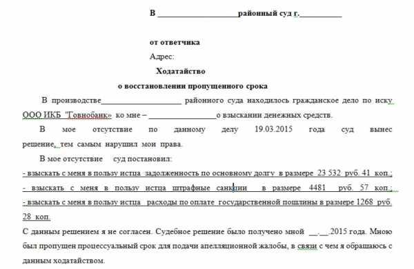 Административная ответственность за нарушение правил оформления документов в кадровом делопроизводст