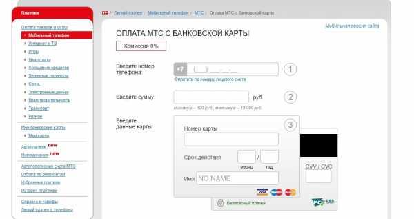 оплата мтс с банковской карты без комиссии