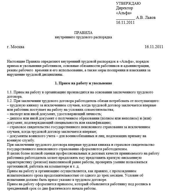 Надо ли утверждать текст применяемого в организации трудового договора