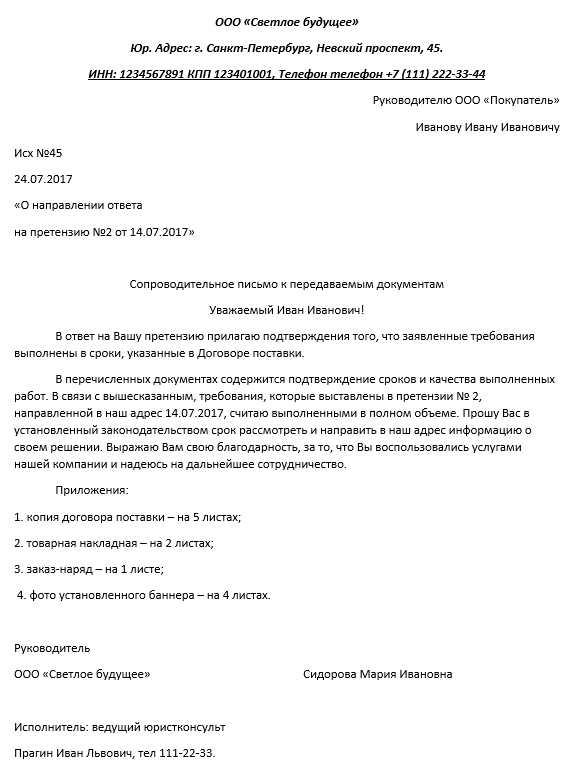 Письмо заказчику о возврате задолженности продукцией